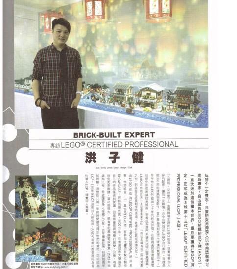 LEGO Certified Professionals @ Milk Magazine