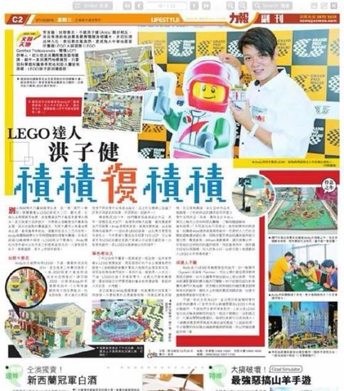 Macau MGTO x LEGO Exhibition @ 澳門力報